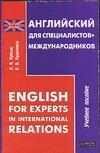 Английский для специалистов-международников = English for Experts in Internation Кубъяс Л.Н.