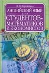 Дорожкина В.П. - Английский для студентов-математиков и экономистов' обложка книги