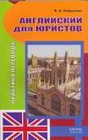 Хайруллин В.И. - Английский для юристов' обложка книги