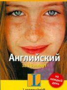 Грейс Ф. - Английский за 10 минут' обложка книги