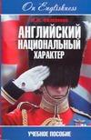 Филиппова М.М. - Английский национальный характер' обложка книги