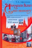 Афонина Т.А. - Английский по-новому' обложка книги