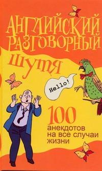 Миловидов В. А. - Английский разговорный шутя. 100 самых смешных анекдотов на лучшие разговорные т обложка книги