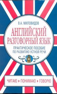 Английский разговорный язык Миловидов В. А.