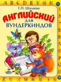 Английский с 3-х лет для вундеркиндов Шалаева Г.П.