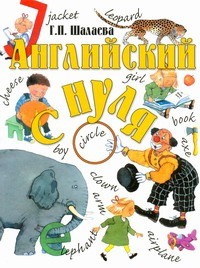 Шалаева Г.П. - Английский с нуля обложка книги