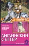Плотникова Л.Г. - Английский сеттер' обложка книги