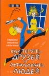 Янг Тоби - Английский юмор, или Как терять друзей и отталкивать людей' обложка книги