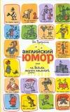 Браунинг Гай - Английский юмор, или Не бейте медузу лопатой' обложка книги