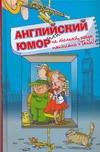 Браунинг Гай - Английский юмор, или Не толкай, когда написано  Тяни!' обложка книги