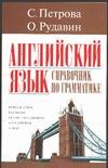 Петрова С. - Английский язык' обложка книги