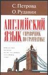 Петрова С. - Английский язык обложка книги