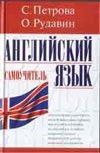 Петрова С.В. - Английский язык' обложка книги