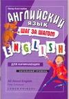 Клаттербак П. - Английский язык - шаг за шагом. Начальный уровень обложка книги