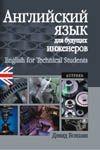 Бонами Д. - Английский язык для будущих инженеров обложка книги