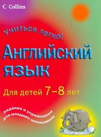 Английский язык для детей 7-8 лет
