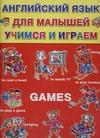 Английский язык для малышей учимся и играем Games Карпышева Н. М.