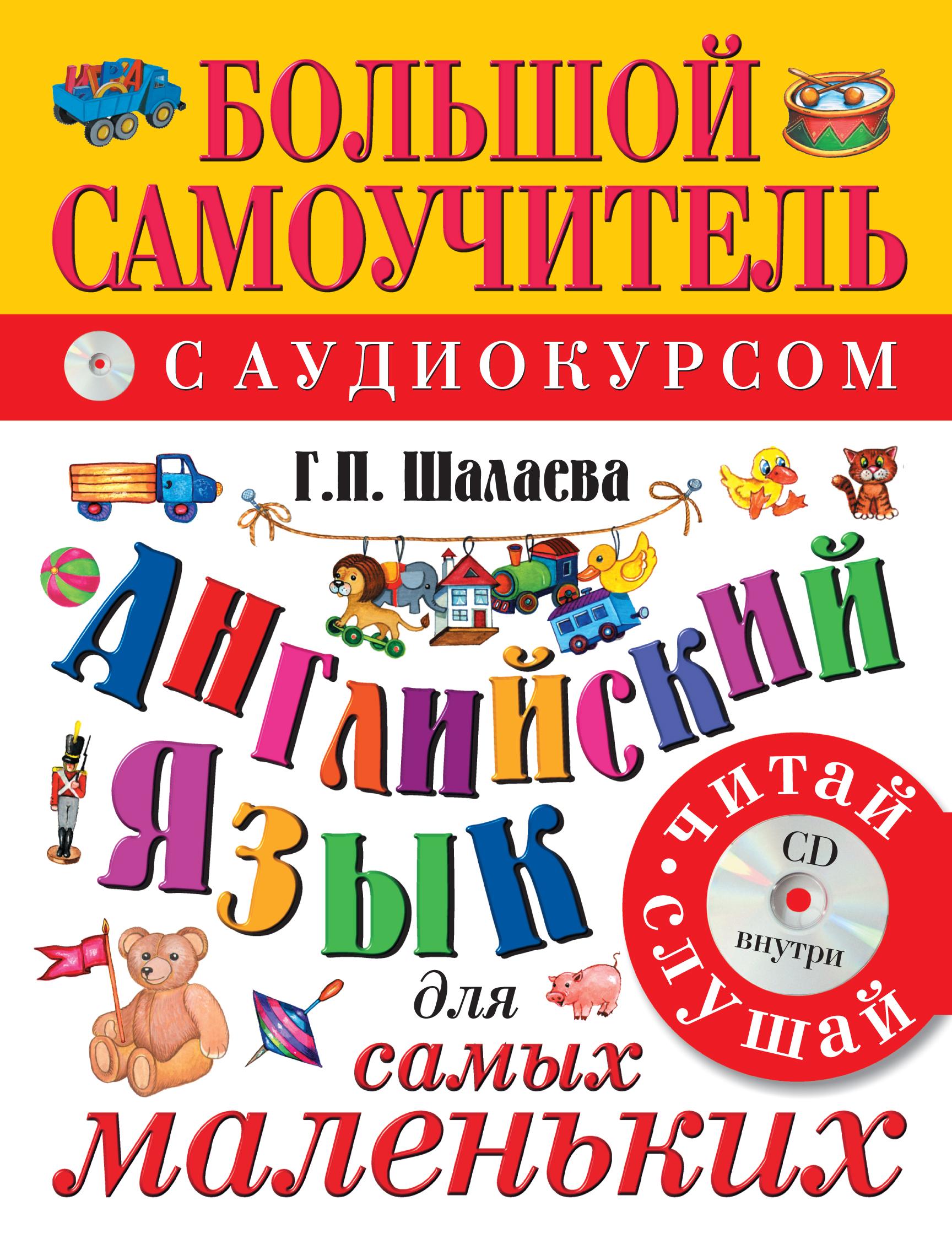 Шалаева Г.П. Английский язык для самых маленьких (+CD) шалаева галина петровна английский язык большой самоучитель для самых маленьких
