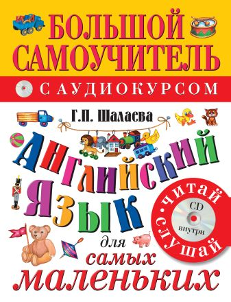 Шалаева Г.П. - Английский язык для самых маленьких (+CD) обложка книги
