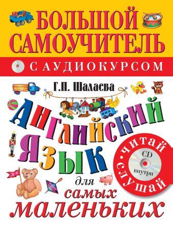 Английский язык для самых маленьких (+CD) Шалаева Г.П.