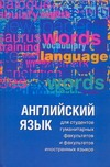 Кочетова Л.А. - Английский язык для студентов гуманитарных факультетов и факультетов иностранных' обложка книги