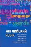 Английский язык для студентов гуманитарных факультетов и факультетов иностранных Кочетова Л.А.