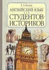 Английский язык для студентов-историков Бонди Е.А.