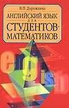 Дорожкина В.П. - Английский язык для студентов-математиков' обложка книги
