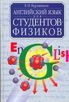 Курашвили Е.И. - Английский язык для студентов-физиков' обложка книги