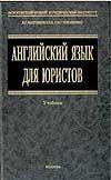 Матушевская Е.Г. - Английский язык для юристов' обложка книги