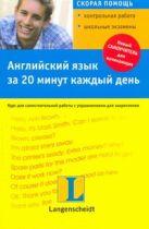 Кочан Дариш - Английский язык за 20 минут в день' обложка книги