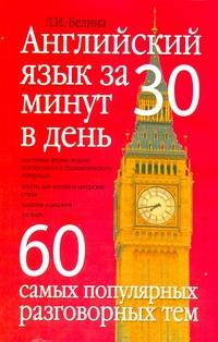 Английский язык за 30 минут в день Белина Л.И.
