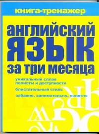 Кутумина О.А. - Английский язык за три месяца обложка книги