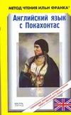 Дохерти Б. - Английский язык с Покахонтас' обложка книги