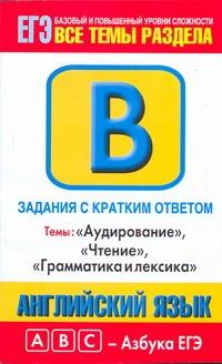 """Музланова Е.С. - ЕГЭ Английский язык.  Задания с кратким ответом В1-В16. """"Аудирование"""", """"Чтение"""", """"Гр обложка книги"""