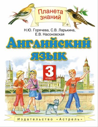 Горячева Н.Ю. - Английский язык. 3 класс. Учебник обложка книги