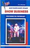 Английский язык. Show Business Везнер И.А.