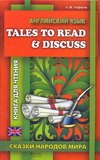 Алферов А.М. - Английский язык. Tales to Read and Discuss = Сказки народов мира' обложка книги