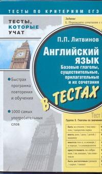 Английский язык. Базовые глаголы, существительные, прилагательные и их сочетания Литвинов П. П.