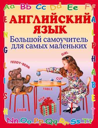 Шалаева Г.П. - Английский язык. Большой самоучитель для самых маленьких обложка книги