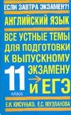 Музланова Е.С. - ЕГЭ Английский язык. 11 класс. Все устные темы для подготовки к выпускному экзамену и ЕГЭ. обложка книги