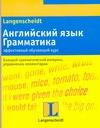 Браф С. - Английский язык. Грамматика. Эффективный обучающий курс' обложка книги