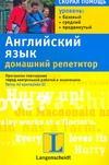 Биркенмайер Мария - Английский язык. Домашний репетитор' обложка книги