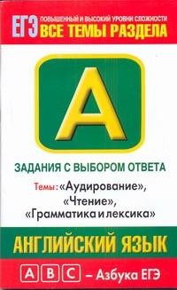 """Музланова Е.С. - ЕГЭ Английский язык. Задания с выбором ответа. А1-А28. """"Аудирование"""", """"Чтение"""", """"Грамматика и лексика"""" обложка книги"""