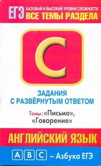 """Музланова Е.С. - ЕГЭ Английский язык. Задания с развернутым ответом С1-С4. """"Письмо"""", """"Говорение"""" обложка книги"""