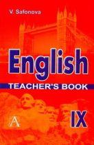 Сафонова В.В. - Английский язык. Книга для учителя' обложка книги