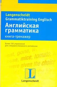 Английский язык. Книга-тренажер Гальстер Г.