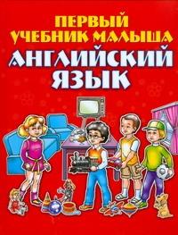 Английский язык. Первый учебник малыша Шлопак Т.Г.