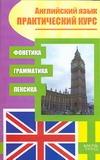 Данилова Г.А. - Английский язык. Практический курс' обложка книги