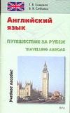Градская Т.В. - Английский язык. Путешествие за рубеж' обложка книги